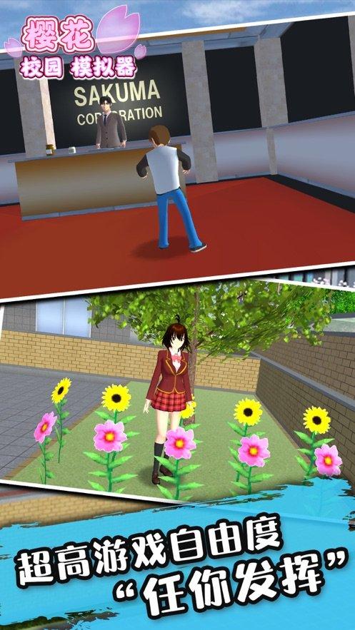 樱花校园模拟器2021年最新版中文版