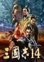 三国志14中文版单机版