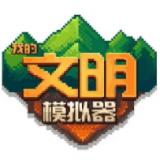 我的文明模拟器破解版全解锁中文版