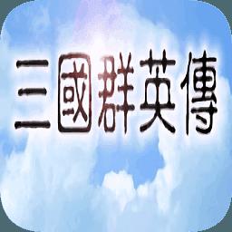 三国群英传(单机版)