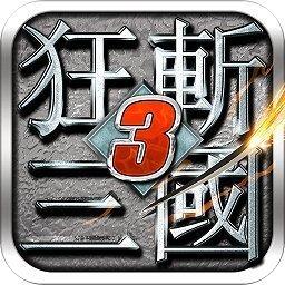 狂斩三国3全武将解锁内购版