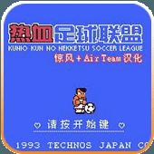 FC热血足球2经典版