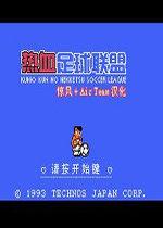 热血足球3中文版