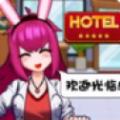 酒店经理人破解版手游