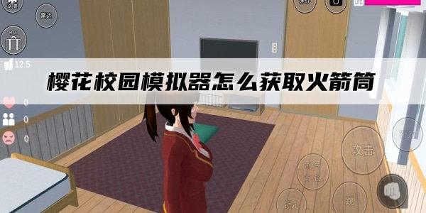 樱花校园模拟器2021年最新版破解版无广告下载-樱花校园模拟器2021年最新版破解版无限金币中文版下载