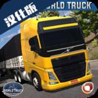 全球卡车模拟器