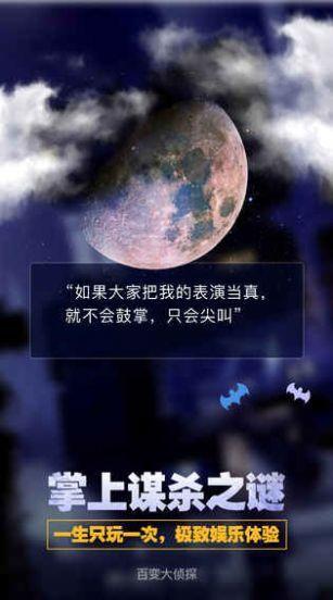 百变大侦探审判红月