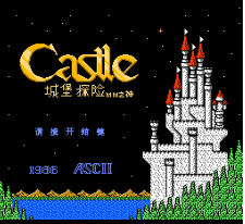 FC城堡探险修改版