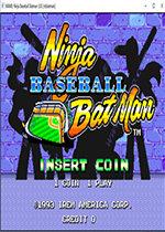 忍者棒球单机版