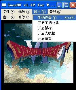 SFC模拟器Snes9X汉化版