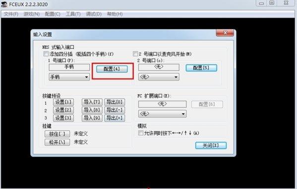 FCEUX模拟器设置按键图片2