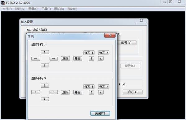 FCEUX模拟器设置按键图片3