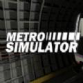 地铁司机模拟器