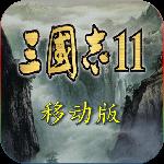 三國志11手機版安卓版