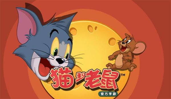 猫和老鼠破解版无限金币无限钻石下载-猫和老鼠破解版下载全部皮肤解锁下载