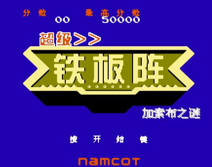 FC铁板阵移植版