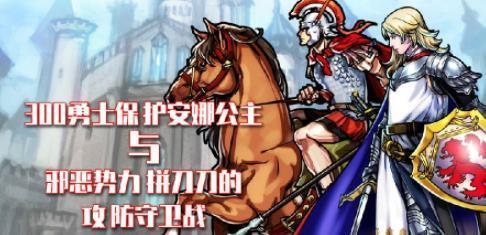 300勇士保护安娜公主与邪恶势力拼刀刀的攻防守卫战游戏下载