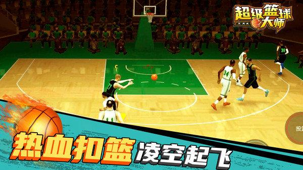 超级篮球大师破解版