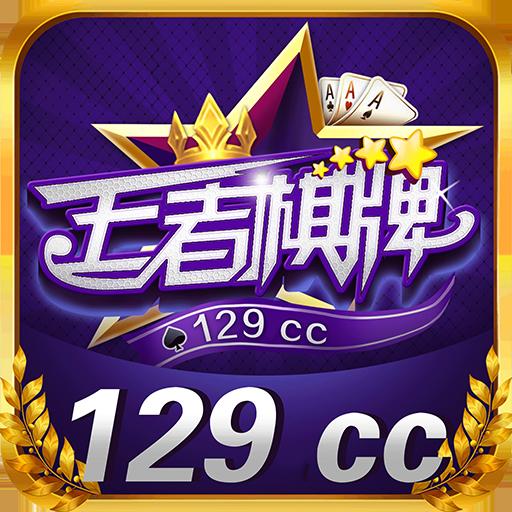 王者棋牌129cc