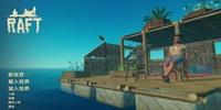 木筏海上生存游戏