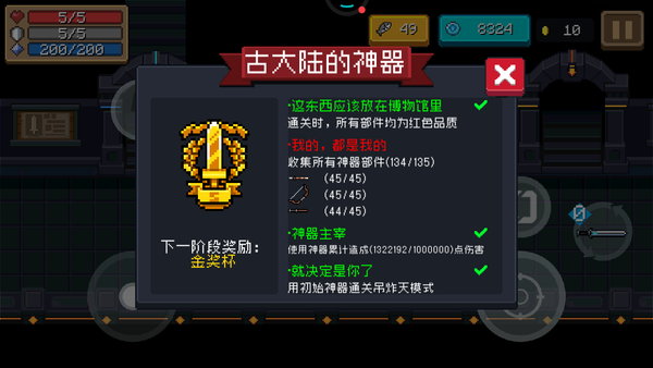 元气骑士3.2.3破解版内置修改器下载-元气骑士3.2.3破解版最新版下载