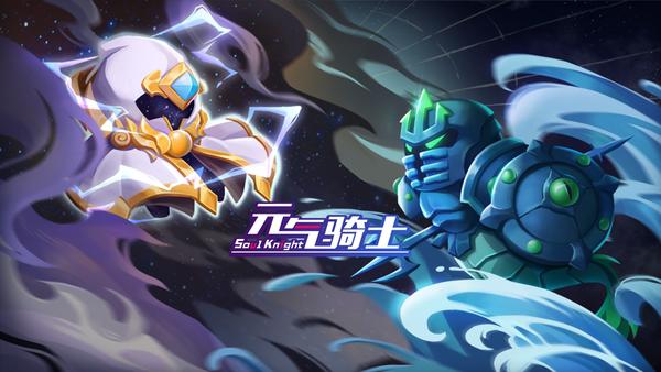 元气骑士最新破解版下载-元气骑士2021最新破解版v3.2.3下载