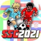 超级足球冠军2021