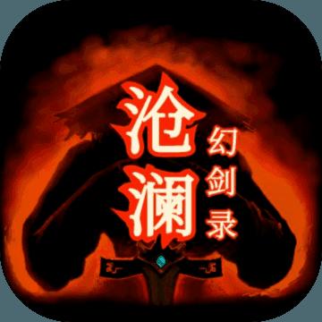 沧澜幻剑录