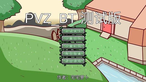 PVZ_BT免费无码又爽又刺激高潮最新版本-PVZ_BT宅宅萝卜免费无码又爽又刺激高潮最新版本2021