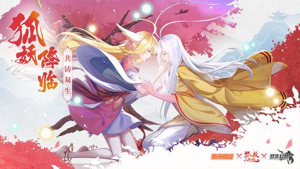 双生幻想狐妖小红娘联动版下载-双生幻想狐妖小红娘联动版最新版下载