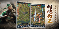 三国策略战争游戏