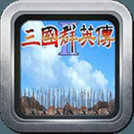 三国群英传2原版安卓移植版