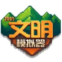 我的文明模拟器破解版下载中文