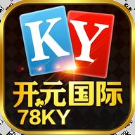 开元国际78ky棋牌