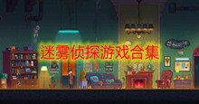 迷雾侦探游戏合集