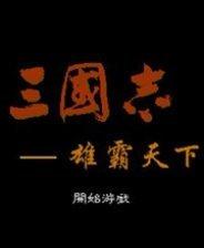 三国志雄霸天下汉化版