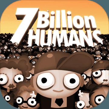 70亿人破解版