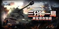 坦克射击对战游戏