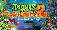 植物大战僵尸2国际版游戏大全