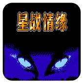 星战情缘中文版