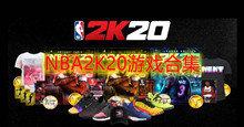 NBA2K20游戏合集