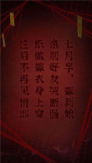纸嫁衣2游戏下载-纸嫁衣2奘铃村游戏官方正版下载