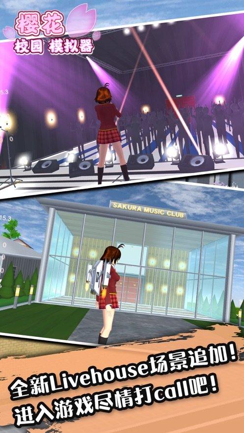 樱花校园模拟器1.038.57下载-樱花校园模拟器1.038.57无广告下载