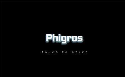 phigros最新版本下载-phigros2021最新版官方版下载