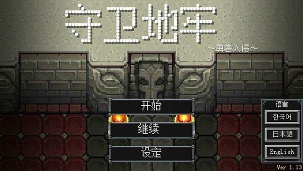 地牢防御破解版下载-地牢防御战破解版无限资源下载
