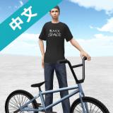自行车模拟器