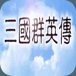 三国群英传1手机版中文