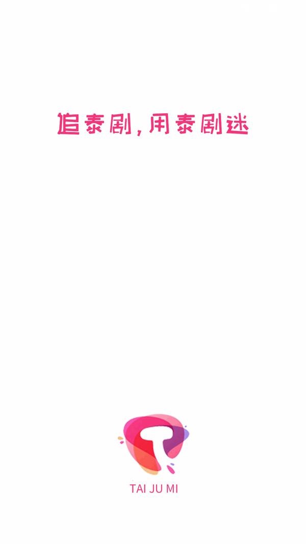 泰剧迷app下载-泰剧迷粉色版下载