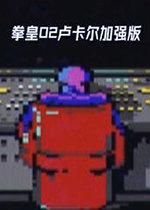 拳皇2002卢卡尔加强版街机版