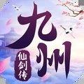 九州仙剑传无限元宝